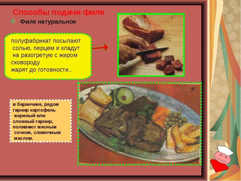 Способы подачи филе Филе натуральное полуфабрикат посыпают солью, перцем и кл...