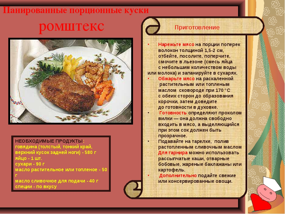 Панированные порционные куски ромштекс Нарежьте мясо напорции поперек волоко...