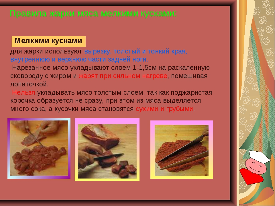 Правила жарки мяса мелкими кусками: Мелкими кусками для жарки используют выре...