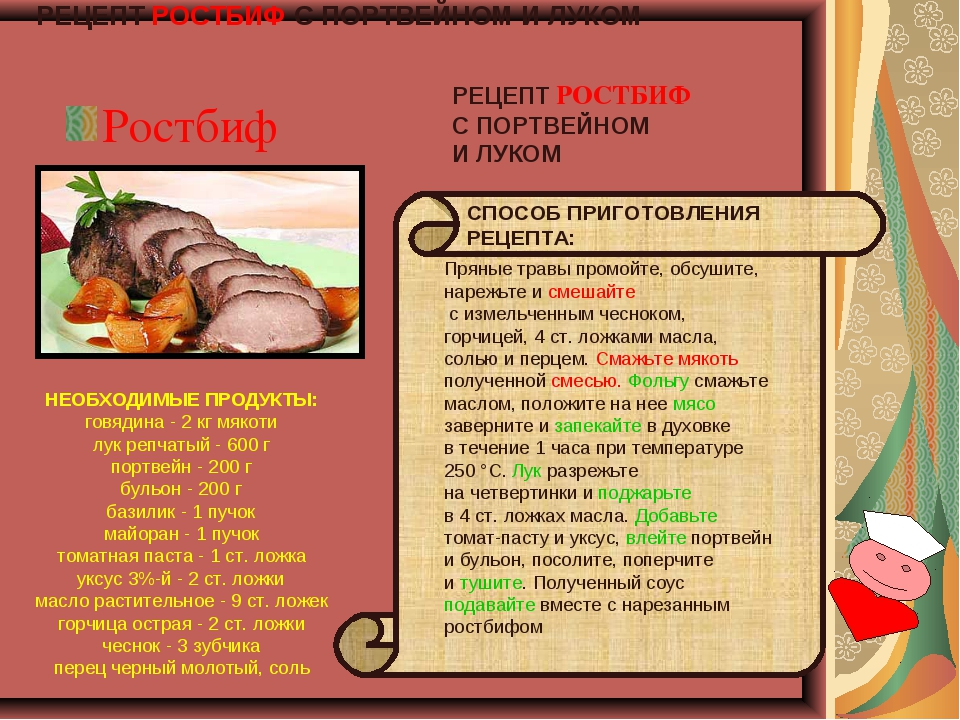 РЕЦЕПТ РОСТБИФ СПОРТВЕЙНОМ ИЛУКОМ Ростбиф  РЕЦЕПТ РОСТБИФ СПОРТВЕЙНОМ ИЛ...