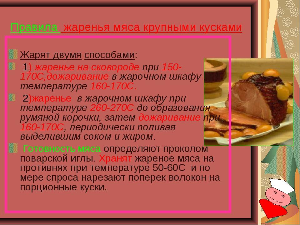 Правила жаренья мяса крупными кусками Жарят двумя способами: 1) жаренье на ск...