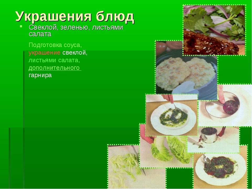 Украшения блюд Свеклой, зеленью, листьями салата Подготовка соуса, украшение...