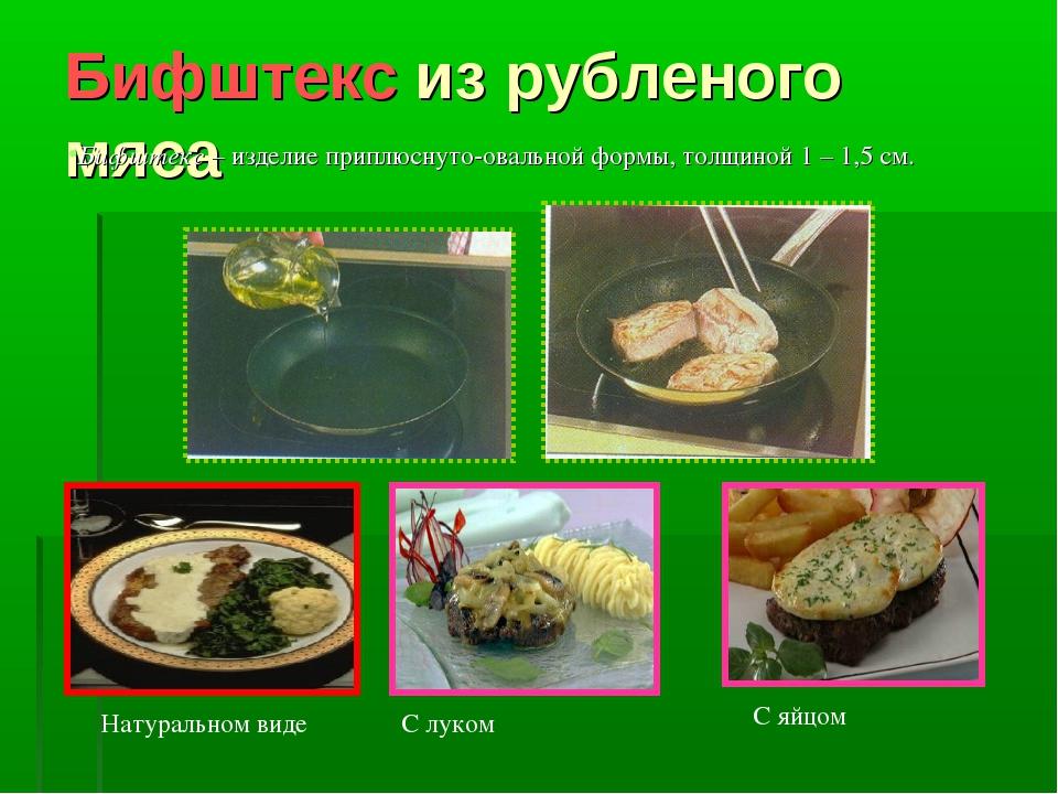 Бифштекс из рубленого мяса Бифштекс – изделие приплюснуто-овальной формы, тол...