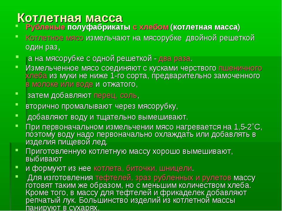 Котлетная масса Рубленые полуфабрикаты с хлебом (котлетная масса) Котлетное м...