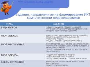 Задания, направленные на формирование ИКТ-компетентности первоклассников МОУ