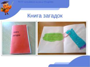 Книга загадок МОУ нач.школа-д.сад д. Шадрино
