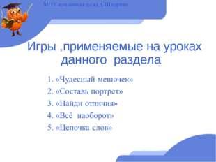 Игры ,применяемые на уроках данного раздела МОУ нач.школа-д.сад д. Шадрино