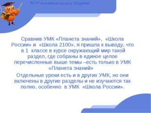 Сравнив УМК «Планета знаний», «Школа России» и «Школа 2100», я пришла к вывод