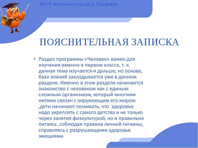 ПОЯСНИТЕЛЬНАЯ ЗАПИСКА МОУ нач.школа-д.сад д. Шадрино