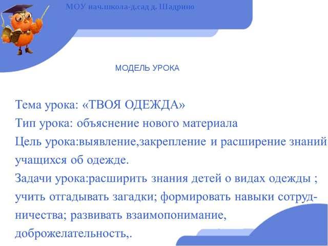 МОДЕЛЬ УРОКА МОУ нач.школа-д.сад д. Шадрино