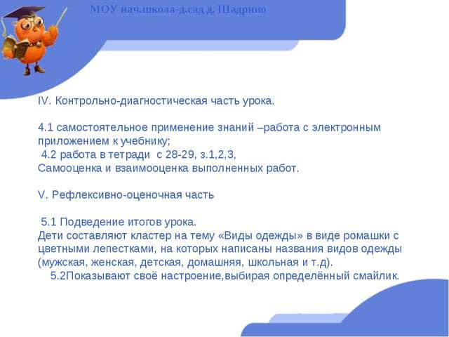 IV. Контрольно-диагностическая часть урока. 4.1 самостоятельное применение зн...