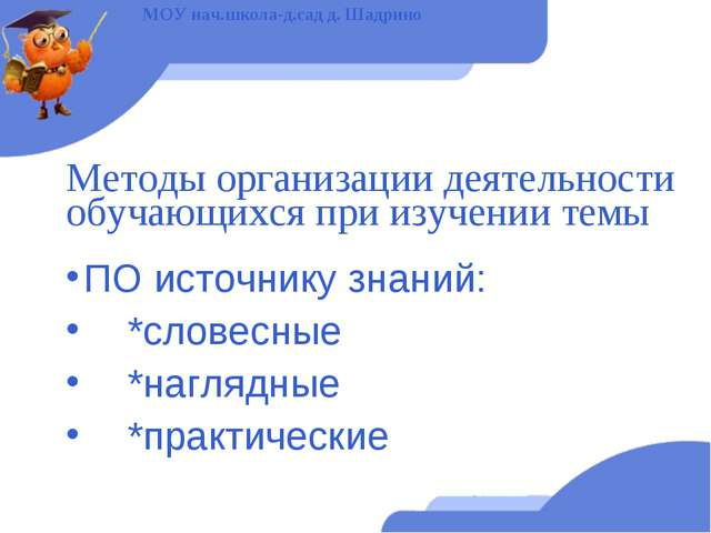 Методы организации деятельности обучающихся при изучении темы ПО источнику зн...