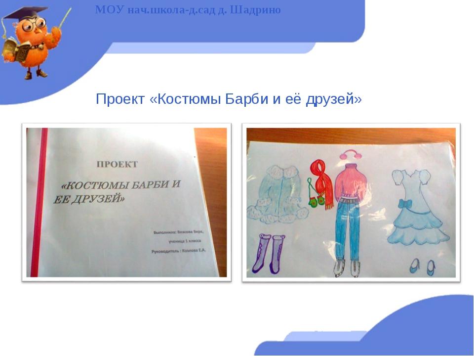 Проект «Костюмы Барби и её друзей» МОУ нач.школа-д.сад д. Шадрино