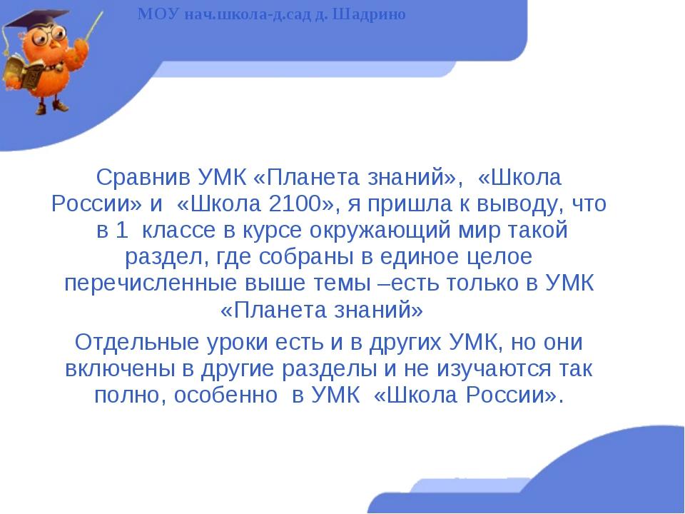 Сравнив УМК «Планета знаний», «Школа России» и «Школа 2100», я пришла к вывод...