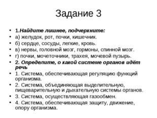 Задание 3 1.Найдите лишнее, подчеркните: а) желудок, рот, почки, кишечник. б)