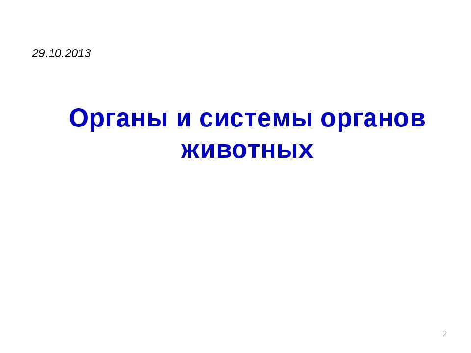 * Органы и системы органов животных 29.10.2013