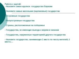 Работа с картой: - Назовите самое крупное государство Евразии - Назовите самы
