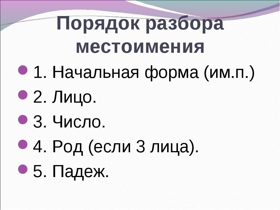 Порядок разбора местоимения 1. Начальная форма (им.п.) 2. Лицо. 3. Число. 4....