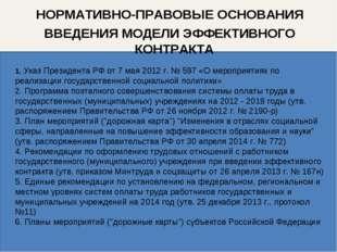 НОРМАТИВНО-ПРАВОВЫЕ ОСНОВАНИЯ ВВЕДЕНИЯ МОДЕЛИ ЭФФЕКТИВНОГО КОНТРАКТА 1. Указ