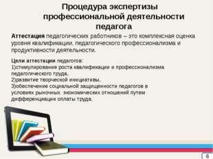 Процедура экспертизы профессиональной деятельности педагога Аттестация педаго