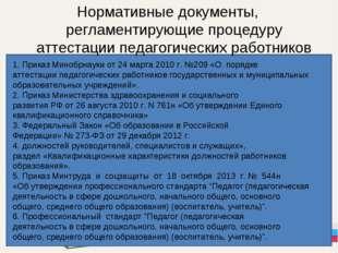 Нормативные документы, регламентирующие процедуру аттестации педагогических р
