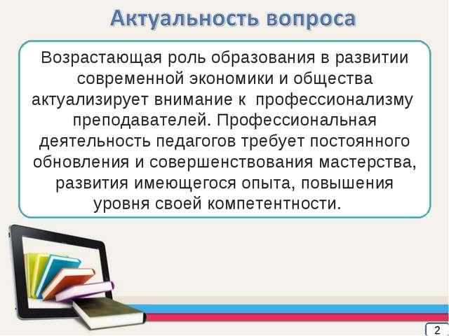 Возрастающая роль образования в развитии современной экономики и общества акт...