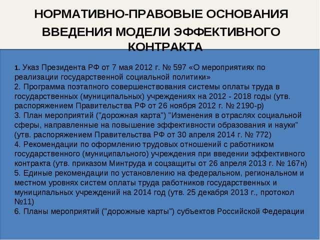 НОРМАТИВНО-ПРАВОВЫЕ ОСНОВАНИЯ ВВЕДЕНИЯ МОДЕЛИ ЭФФЕКТИВНОГО КОНТРАКТА 1. Указ...