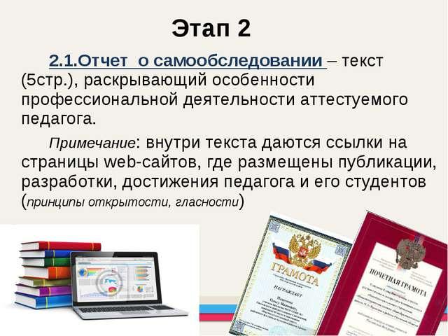 2.1.Отчет о самообследовании – текст (5стр.), раскрывающий особенности проф...