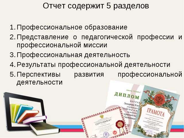 Отчет содержит 5 разделов Профессиональное образование Представление о педаго...