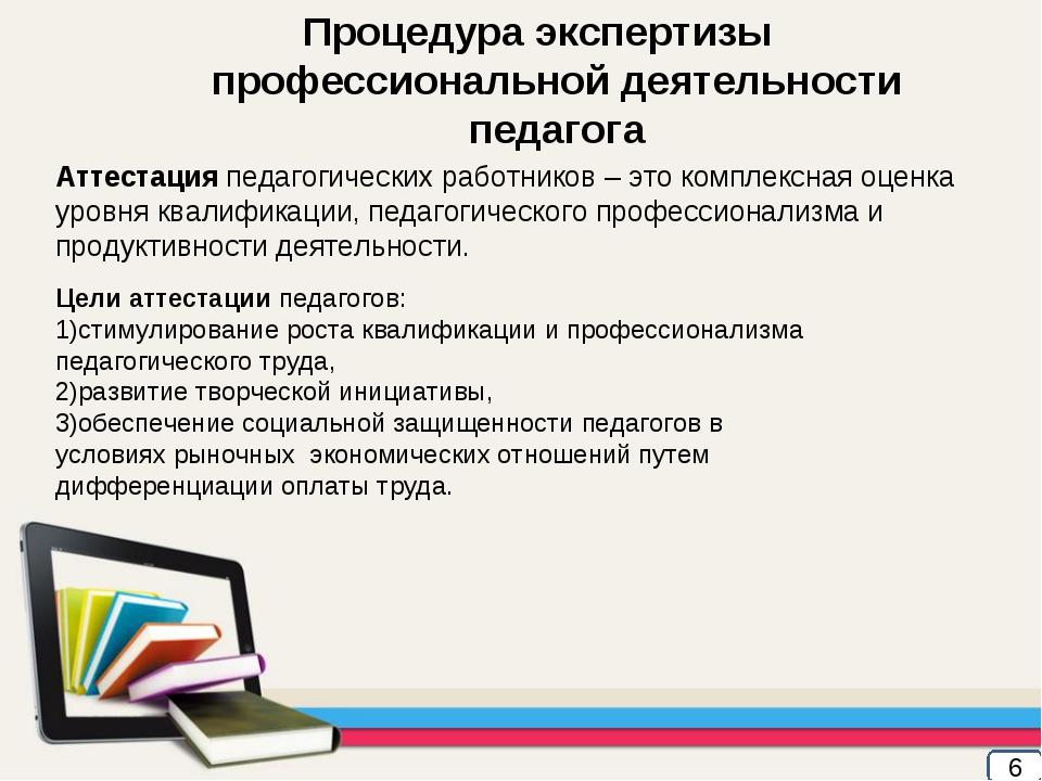 Процедура экспертизы профессиональной деятельности педагога Аттестация педаго...