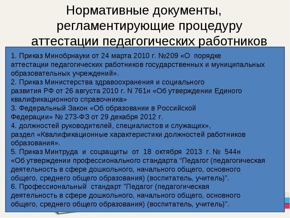 Нормативные документы, регламентирующие процедуру аттестации педагогических р...