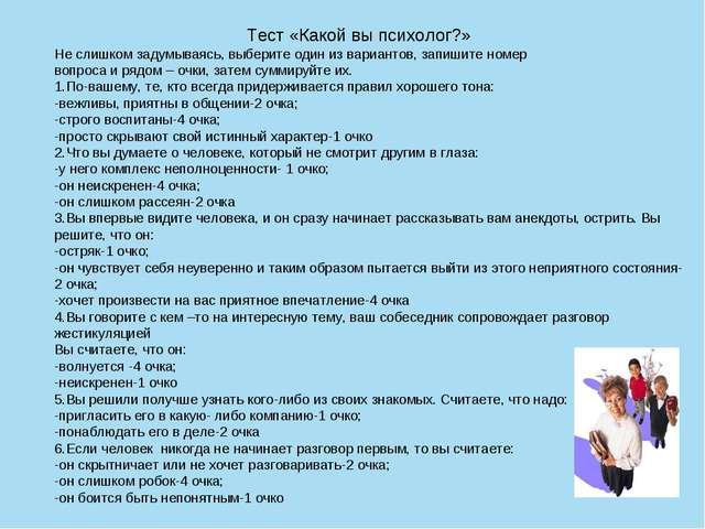 Тест «Какой вы психолог?» Не слишком задумываясь, выберите один из вариантов...