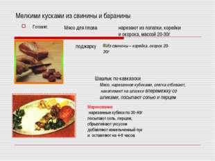 Мелкими кусками из свинины и баранины Готовят: Мясо для плова Шашлык по-кавка