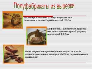 Ростбиф. Готовят из двух вырезок или толстых и тонких краёв массой 1,5-2кг Би
