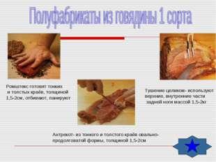 Ромштекс готовят тонких и толстых краёв, толщиной 1,5-2см, отбивают, панируют