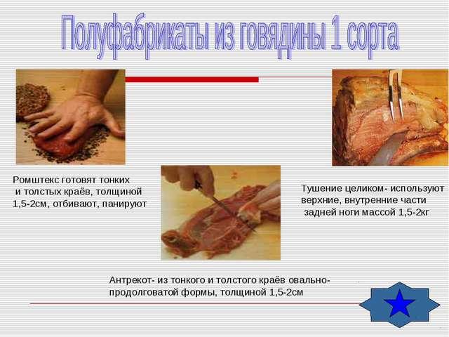 Ромштекс готовят тонких и толстых краёв, толщиной 1,5-2см, отбивают, панируют...