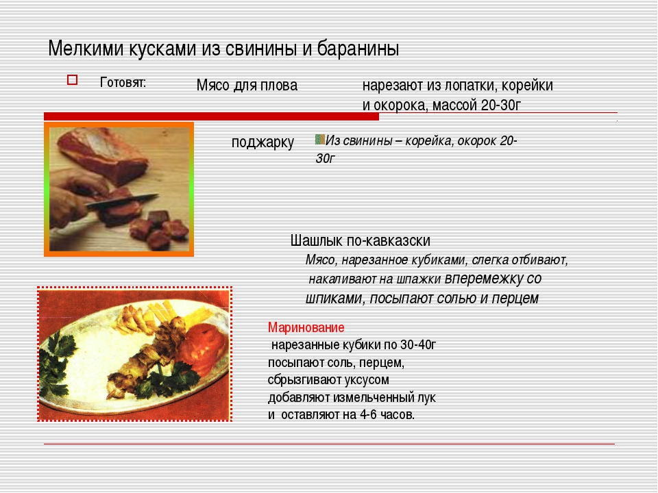 Мелкими кусками из свинины и баранины Готовят: Мясо для плова Шашлык по-кавка...