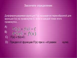 Закончите определение: Дифференцируемая функция F(x) называется первообразной