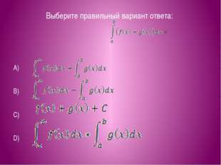 Выберите правильный вариант ответа: А) В) С) D)