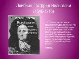 Лейбниц Готфрид Вильгельм (1646-1716) « Общее искусство знаков представляет ч