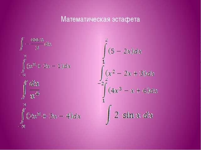 Математическая эстафета