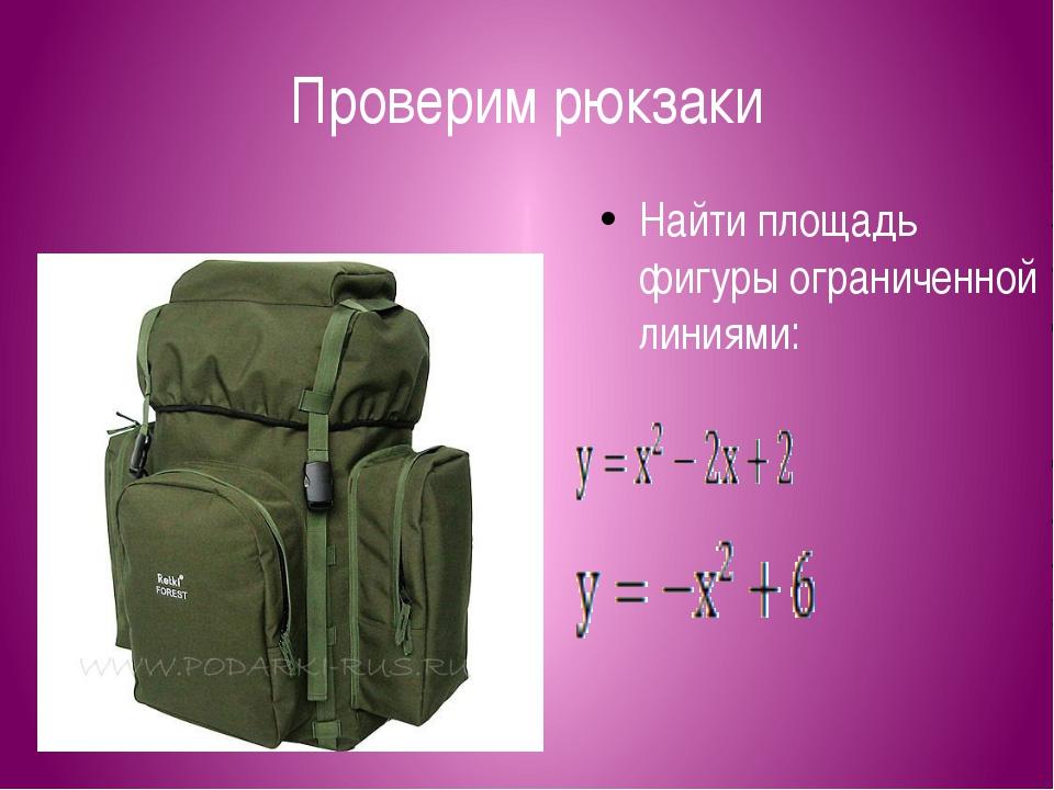 Проверим рюкзаки Найти площадь фигуры ограниченной линиями:
