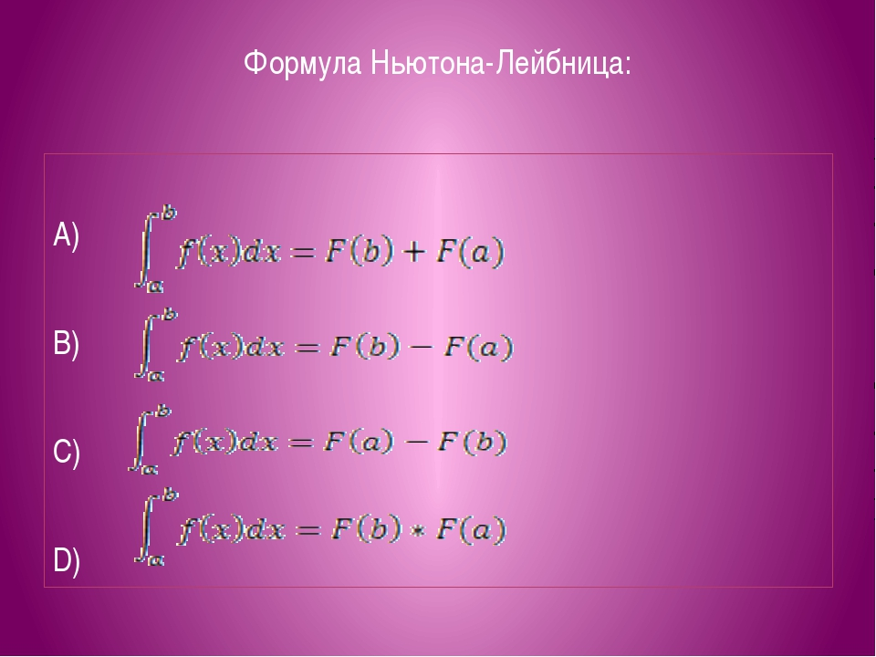 Формула Ньютона-Лейбница: A) B) C) D)