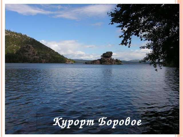 Курорт Боровое