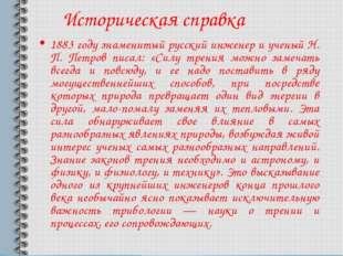 Историческая справка 1883 году знаменитый русский инженер и ученый Н. П. Петр