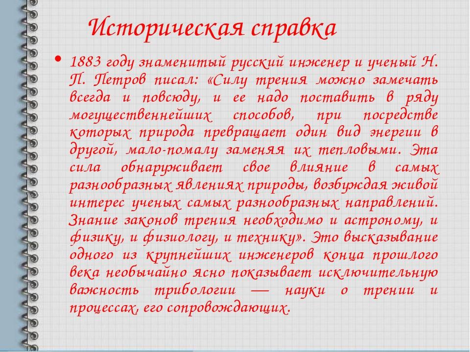 Историческая справка 1883 году знаменитый русский инженер и ученый Н. П. Петр...