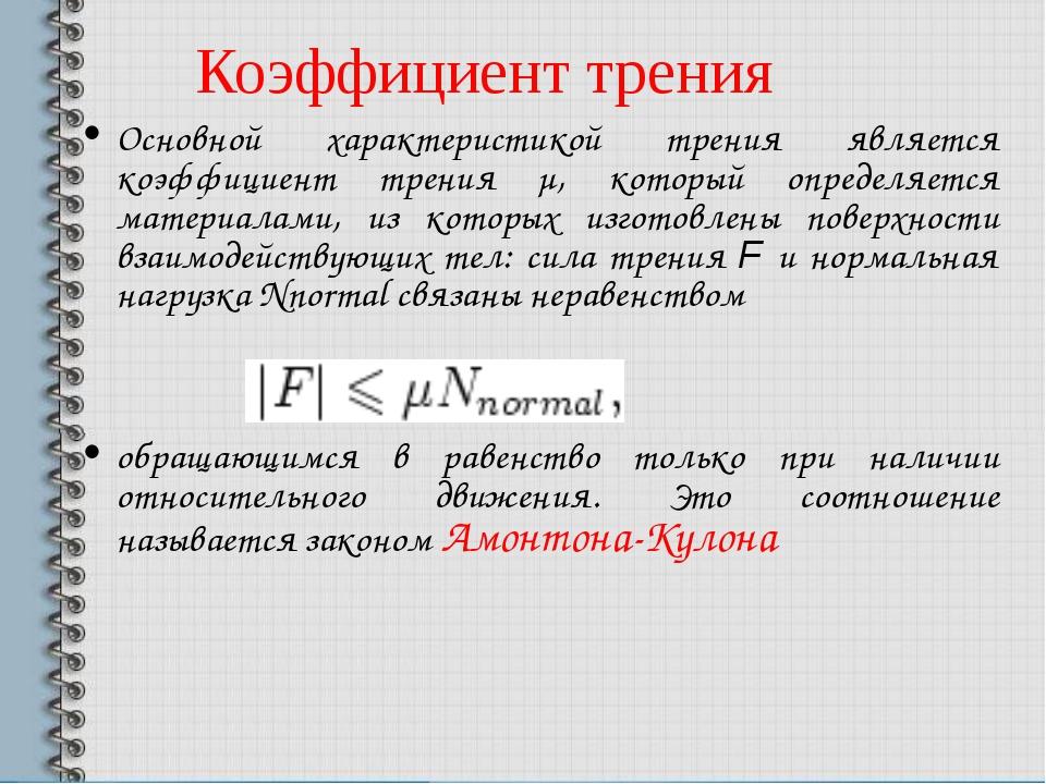 Коэффициент трения Основной характеристикой трения является коэффициент трени...