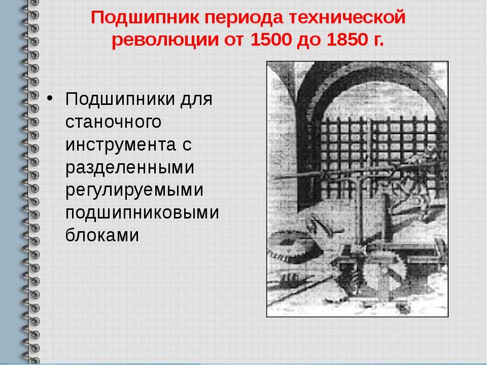 Подшипник периода технической революции от 1500 до 1850 г. Подшипники для ста...