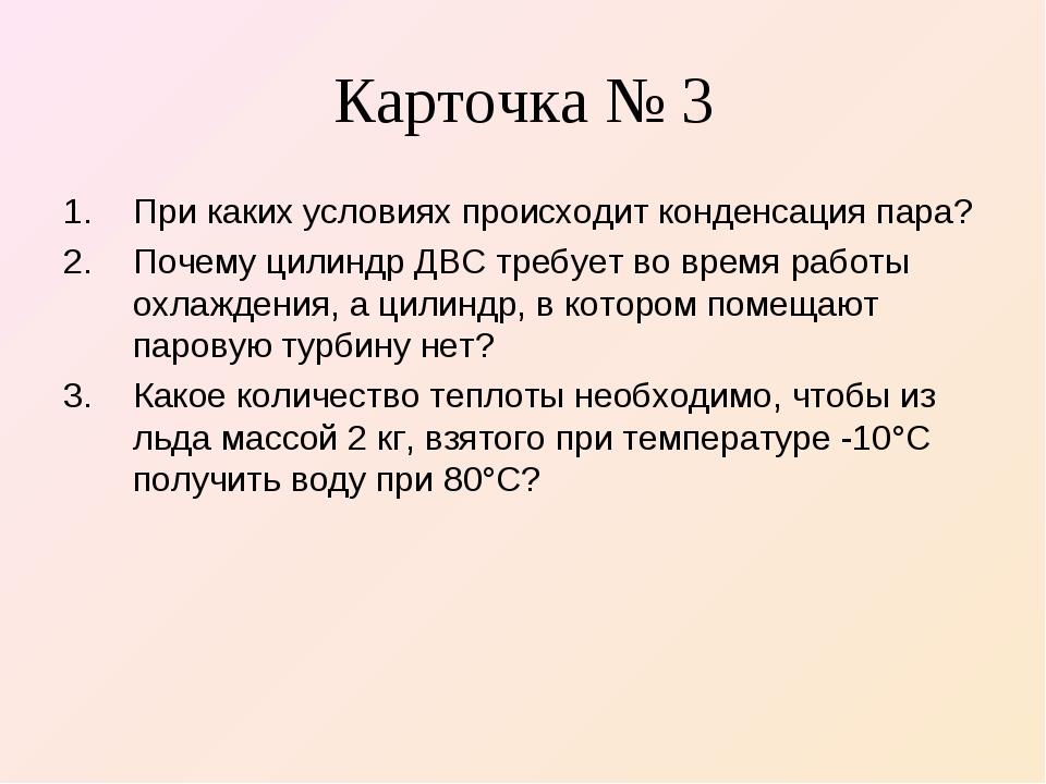 Карточка № 3 При каких условиях происходит конденсация пара? Почему цилиндр Д...