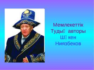 Мемлекеттік Тудың авторы Шәкен Ниязбеков